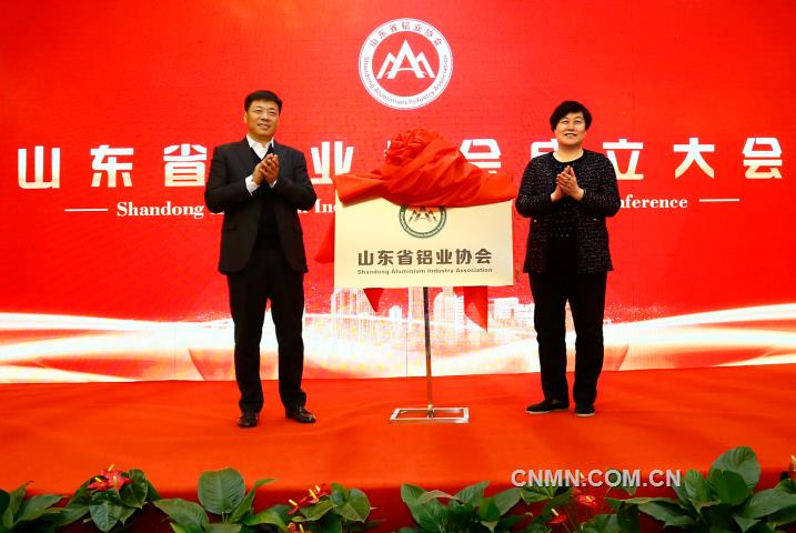 Aluminum Industry Association of Shandong Province set up in Zouping