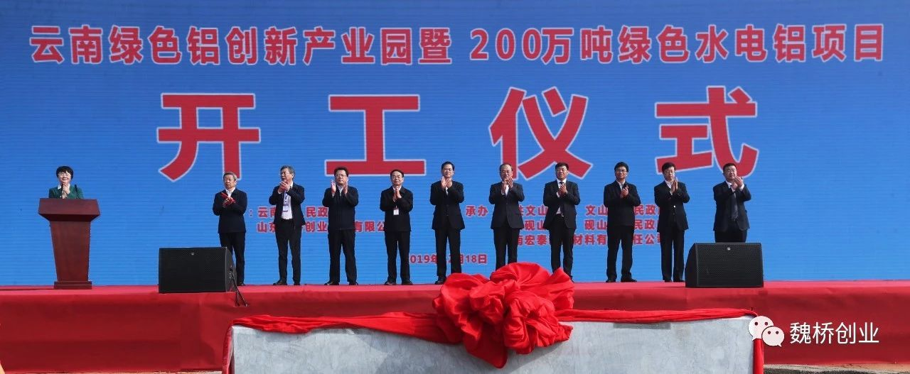 Shandong Weiqiao kicks off hydropower aluminum project in Wenshan